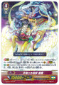 Soaring Auspicious Beast, Qilin R G-BT01/025