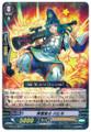 Shrine Guard, Hahiki R G-BT01/029