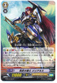 Knight of Militarism, Merianus C G-BT01/044