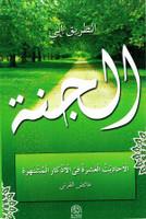 Al Tareek Al'l Jannah (Jannat Ka Raasta) (Way To Jannah) Dua Card