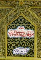 Nusoos (Arabic Hadith Grammar) Book