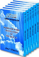 Word To Word English Translation Of The Quran Juz 11-30 Only