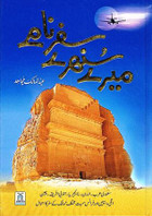 Mere Sunehray Safar Naamay