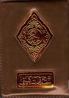 Pocket Size Quran With Zipper
