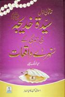 Syeda Khadija Ki Zindagi Kay Sunehray Waqiyat