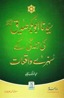 Sayedina Abu Bakr Siddiq Ki Zindagi Kay Sunehray Waqiyat