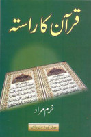 Quran Ka Raasta