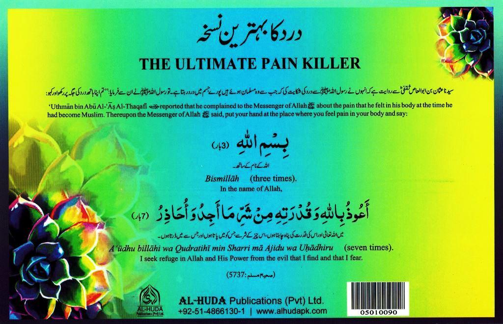 The Ultimate Pain Killer (Dard Ka Behtreen Nuskha) Dua Card