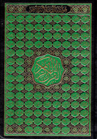 Alquran Al-Kareem Mushaf Uthmani (Arabic Style) Large Size