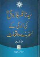 Sayedina Umar Farooq r.a Ki Zindagi Kay Sunehray Waqiyat