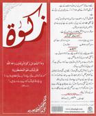 Zakat Informative Pamphlet