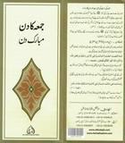 Juma Ka Din Mubarak Din Informative Pamphlet