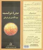 Ashra Zul Hijja,Eid-ul-Adha Aur Qurbani Informative Pamphlet