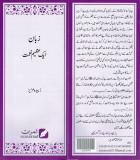 Zaban Aik Azeem Naimat Informative Pamphlet