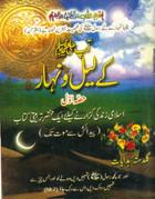 Aap s.a.w Kay Lailo Nahar Booklets (5 Vol Set)