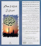 Darood-o-Salam s.a.w Informative Pamphlet