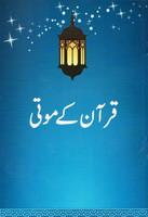 Quran Kay Moti