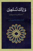Waeyaka Nastaeen Pocket Size Urdu Translation