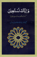Waeyaka Nastaeen Pocket Size Urdu Translation
