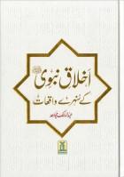 Akhlaq-e-Nabvi Kay Sunehray Waqiyat