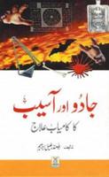 Jadoo Aur Aseeb Ka Kamyab Ilaaj