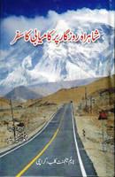 Shahrahe Rozgar Par Kamyabi Ka Safar