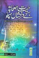 Hayat-e-Sahaba Kay Darkhashan Pehlu New Edition