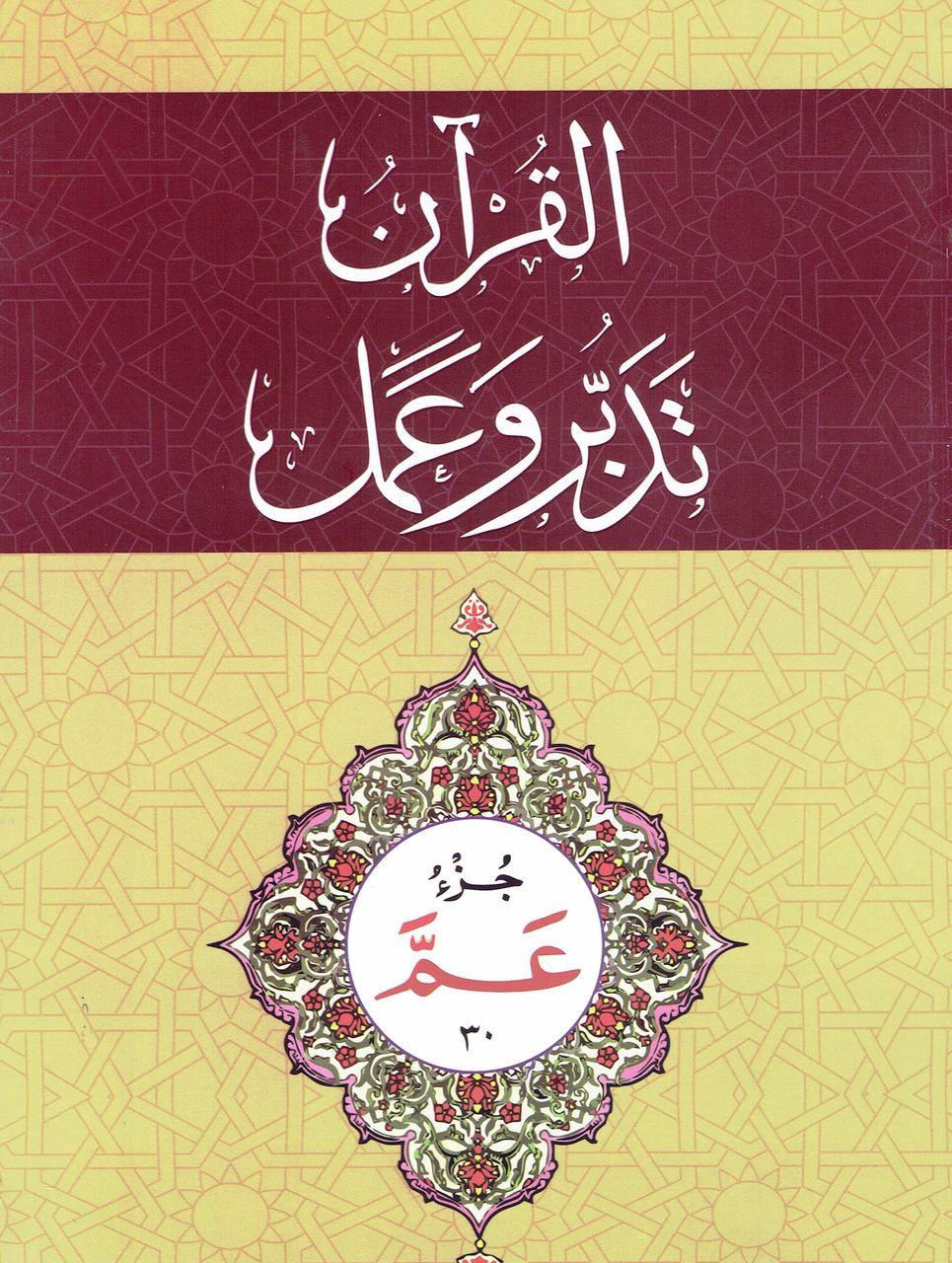 Al-Qur'an Tadabbur wa Amal Juz 30 - Alhuda Online Books