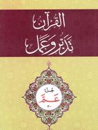 Al-Qur'an Tadabbur wa Amal Juz 30