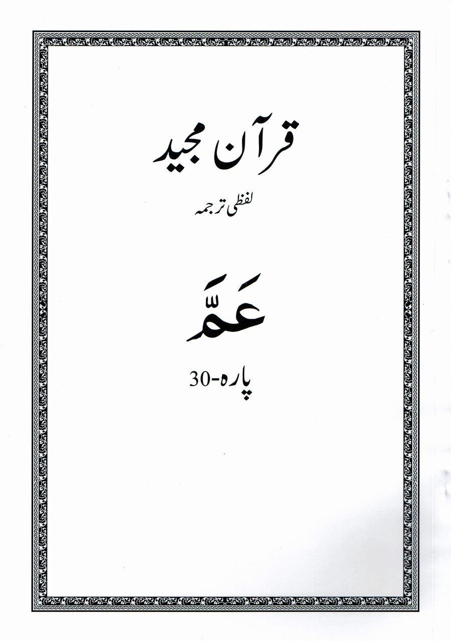 Word To Word Urdu Translation Of Quran Juz 30 New Translation