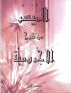 Almaysar Arabic Grammar Book