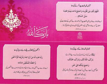 Barak Allah Dua Card Urdu Translation