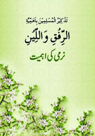 Narmi Ki Ahmiyat (Alrifk Wal Leen) Book