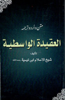 Al-'Aqeedah Al-Wasitiyyah Urdu Translation Version Book