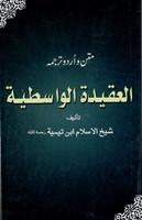 Al-'Aqeedah Al-Wasitiyyah Urdu Translation Version Book