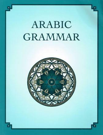 Arabic grammar books in urdu free download