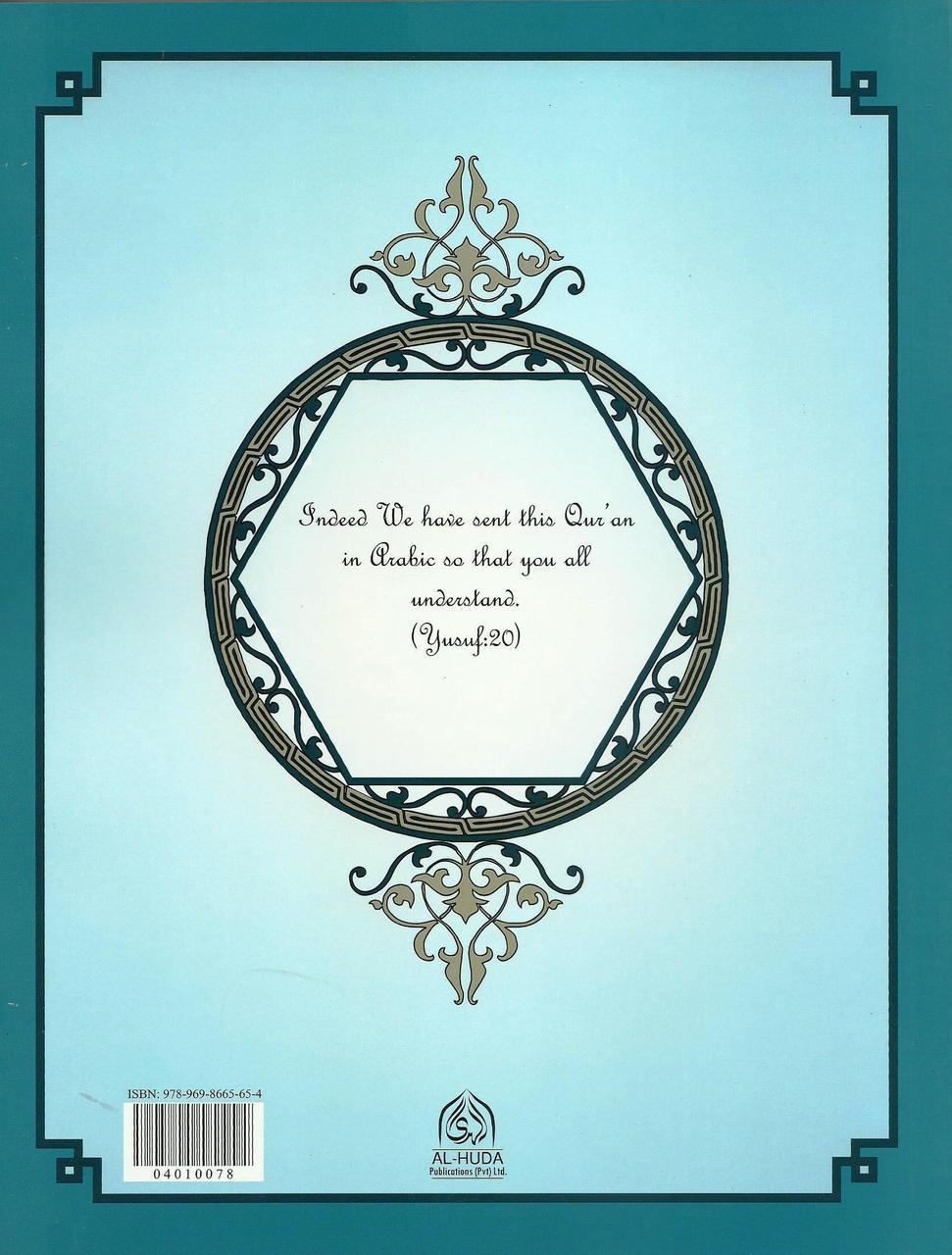 Pdf Download Arabic Grammar Arg 116 English Alhuda Online Books