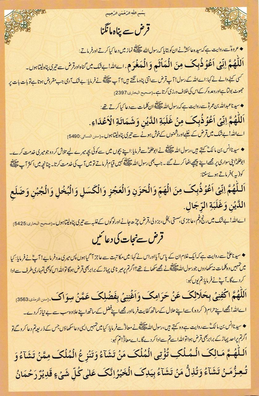 Karz Say Panah Mangna Dua Card Urdu Translation