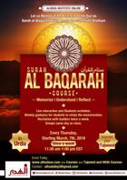 Surah Al Baqarah (Memorize,Understand & Reflect) Course سنام القرآن  سورة البقرة Book Package English