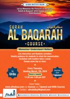 Surah Al Baqarah (Memorize,Understand & Reflect) Course سنام القرآن  سورة البقرة Book Package Urdu