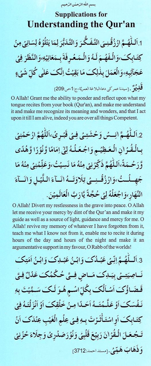 Supplications for Understanding the Quran Dua Card