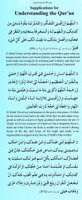 Supplications for Understanding the Quran Dua Card