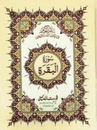Surah Al Baqarah HB Book