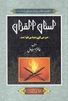 Lasaan Al Qur'an (Basic Rules of Arabic)