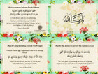 Barak Allah Dua Card English Translation