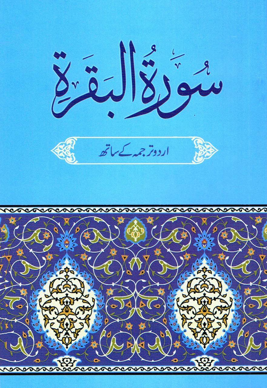 Word To Word Urdu Translation Of Surah Al Baqarah