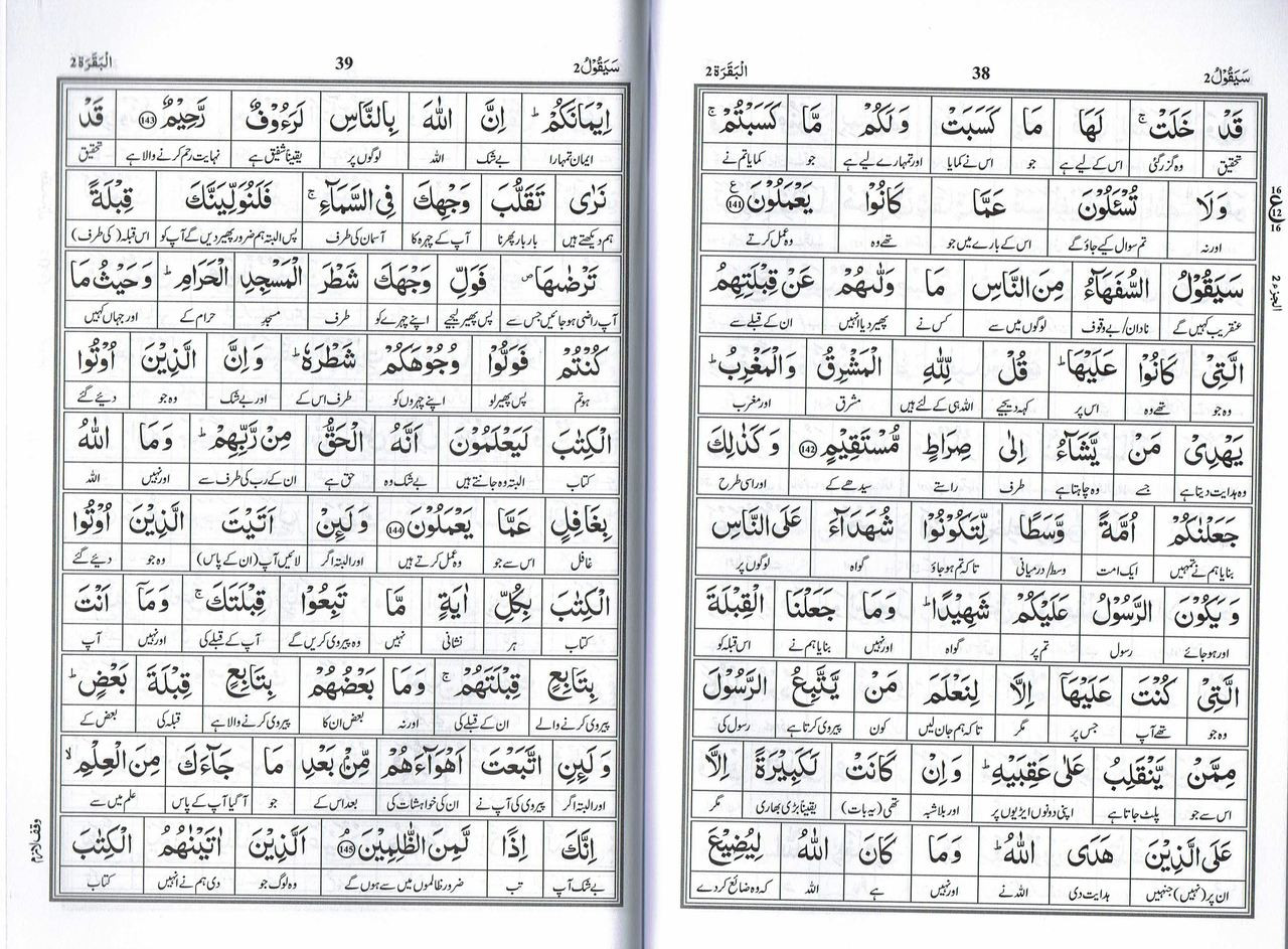 Quran With Urdu Translation Pdf File