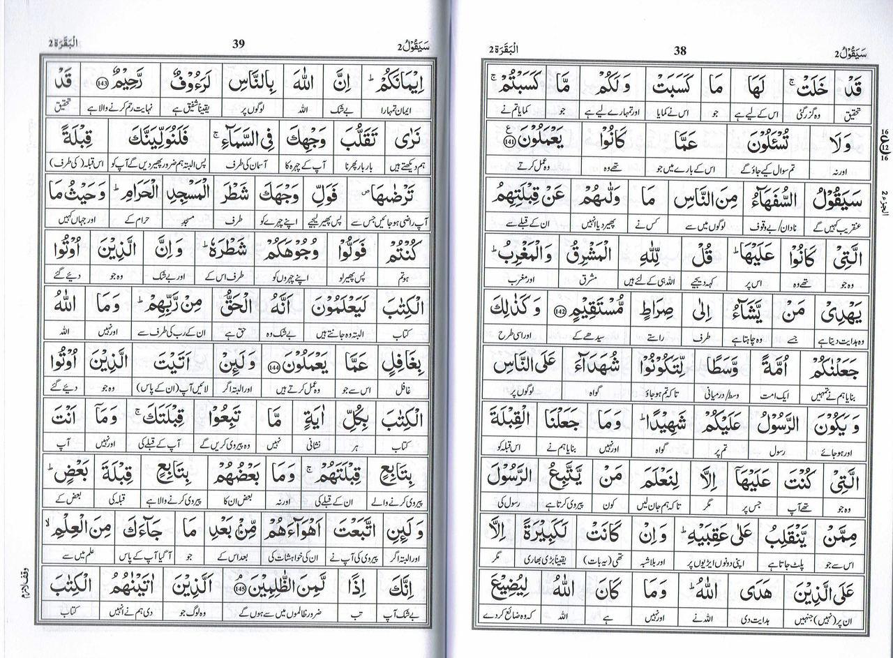 Quran With Urdu Translation Pdf File