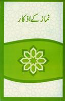 Namaz Kay Ba'd Kay Azkaar Book