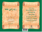 PDF Download Rabi Zidni Ilma Book